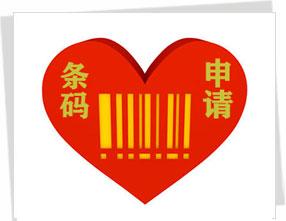 温州条形码公司介绍